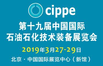 第十九屆中國國際石油石化技術裝備展覽會