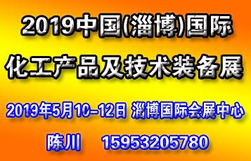 2019中國(淄博)化工產品及技術裝備展覽會