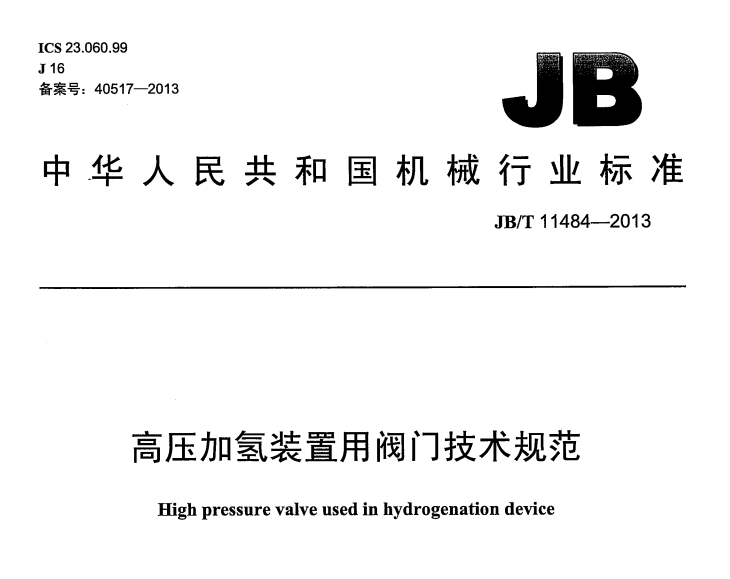 JBT 11484-2013 高压加氢装置用阀门 技术规范