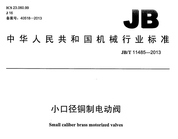JBT 11485-2013 小口径铜制电动阀