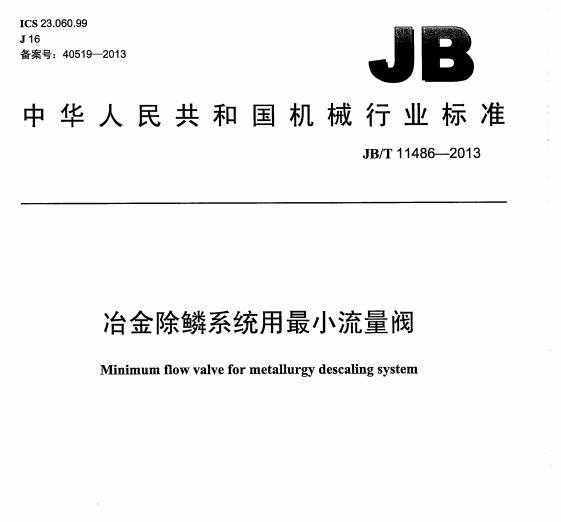 JBT 11486-2013 冶金除鳞系统用最小流量阀