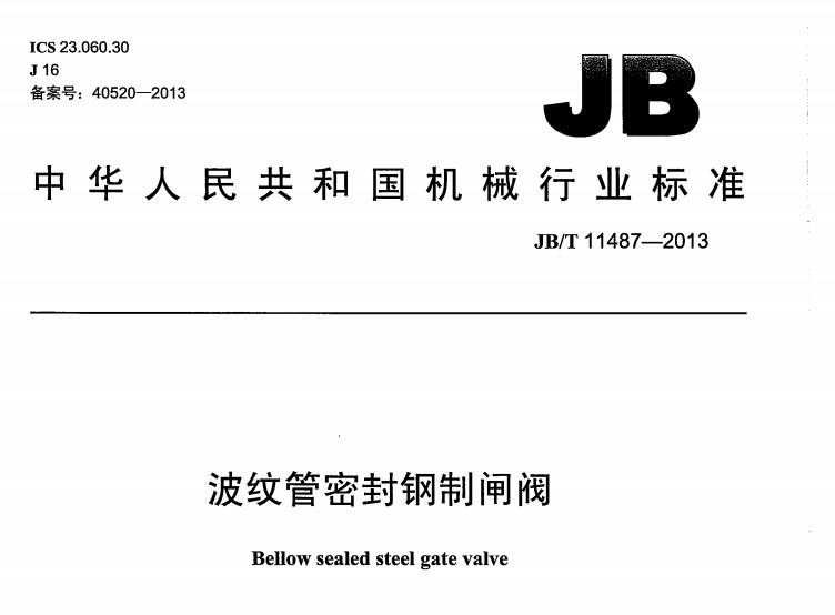 JBT 11487-2013 波纹管密封钢制闸阀