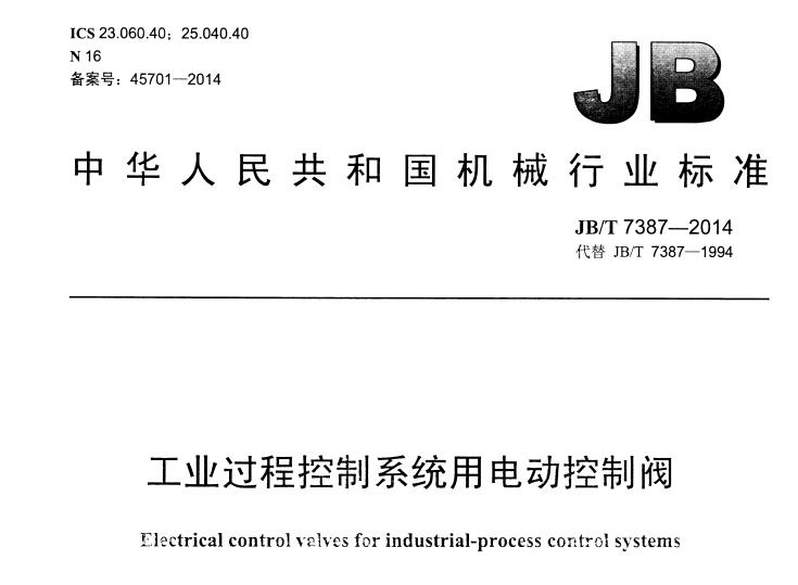 JBT 7387-2014 工业过程控制系统用电动控制阀