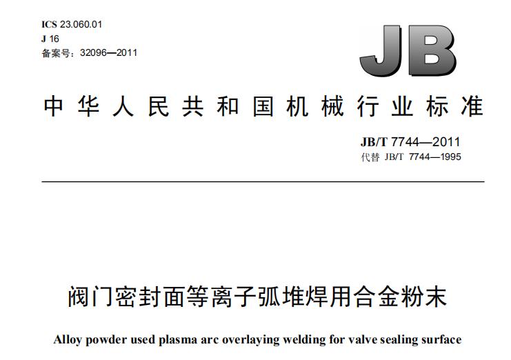 JBT 7744-2011 阀门密封面等离子弧堆焊用合金粉末
