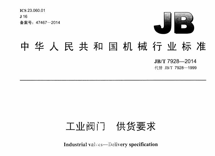 JBT 7928-2014 工业阀门 供货要求