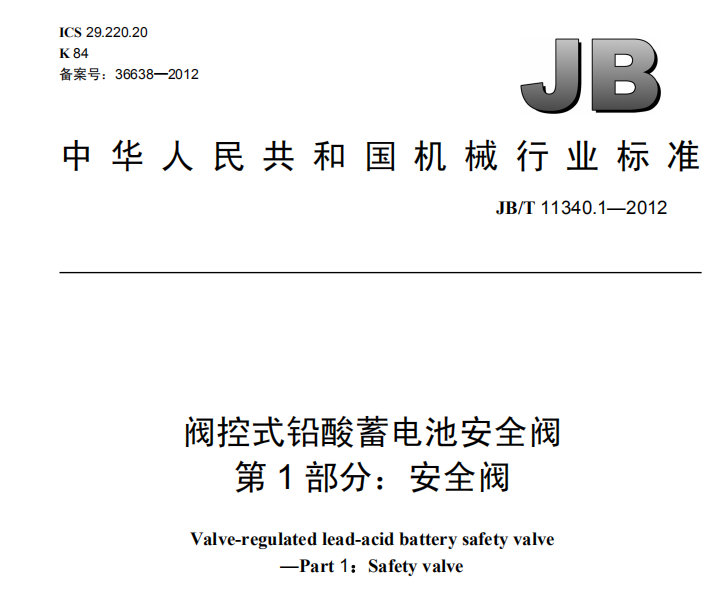 JBT 11340.1-2012 阀控式铅酸蓄电池安全阀 第1部分:安全阀