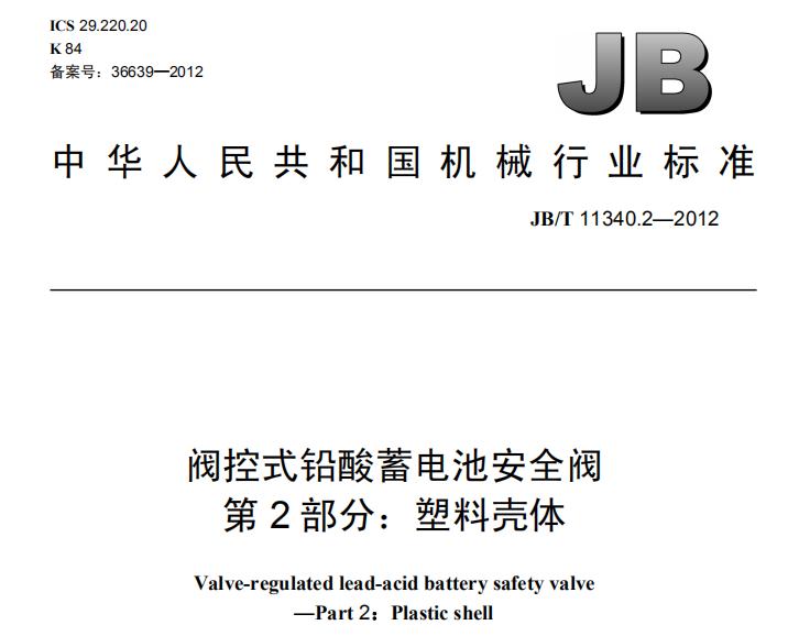 JBT 11340.2-2012 阀控式铅酸蓄电池安全阀 第2部分:塑料壳体