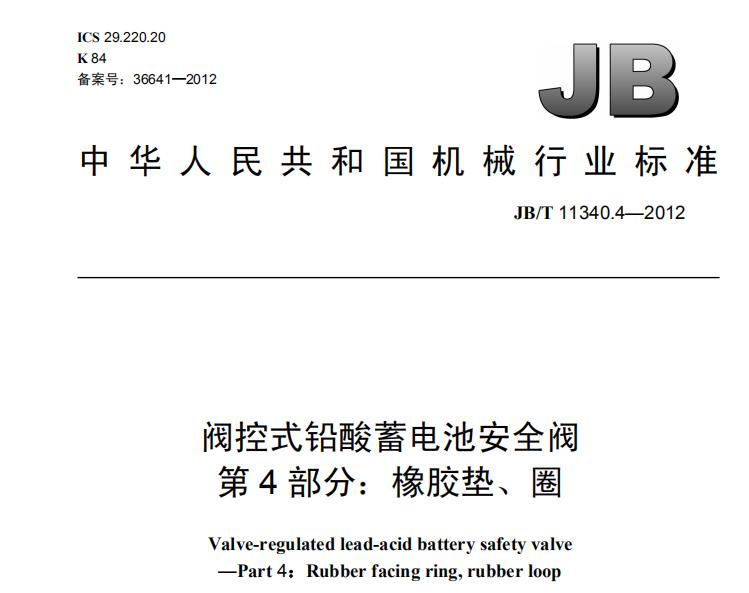 JBT 11340.4-2012 阀控式铅酸蓄电池安全阀 第4部分:橡胶垫、圈