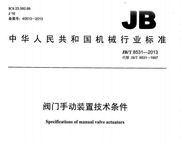 JBT 8531-2013 阀门手动装置技术条件