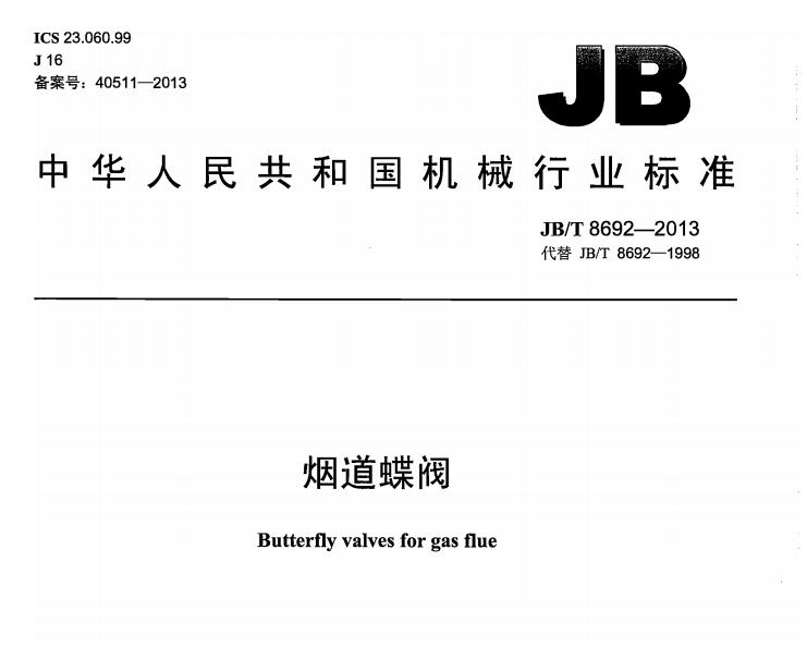 JBT 8692-2013 烟道蝶阀