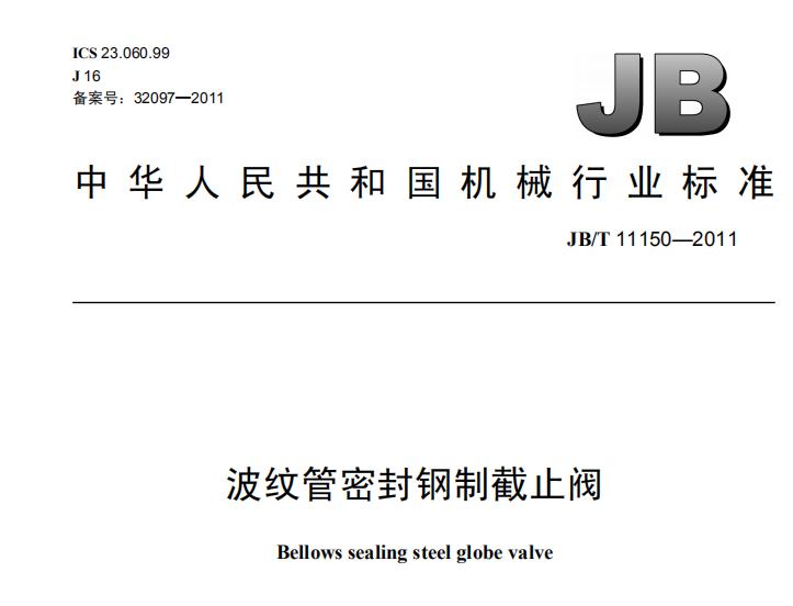 JBT 11150-2011 波纹管密封钢制截止阀