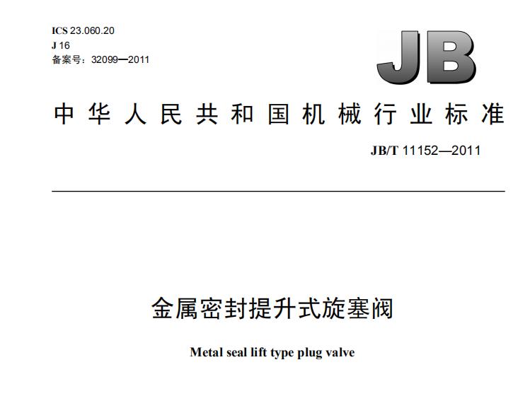 JBT 11152-2011 金属密封提升式旋塞阀