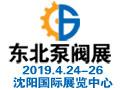 2019年第22屆中國東北國際泵閥、管道、清潔設備機電展覽會