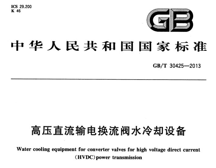 GB∕T 30425-2013 高壓直流輸電換流閥水冷卻設備
