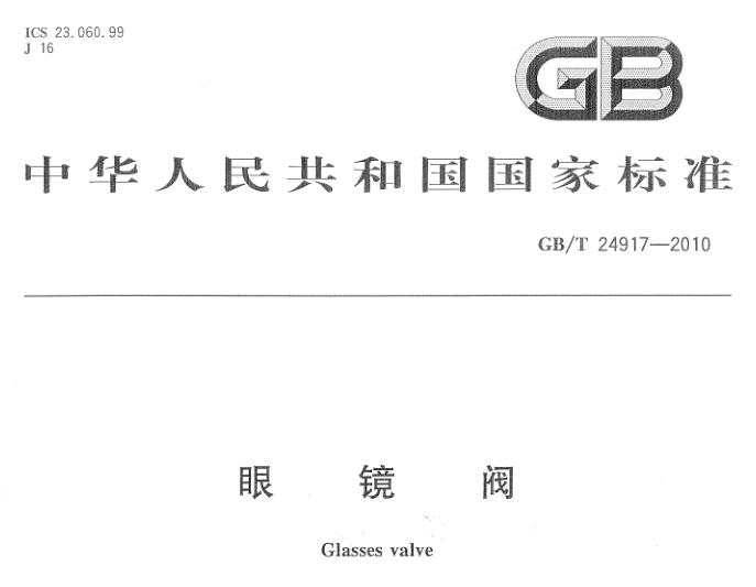 GB/T 24917-2010 眼镜阀