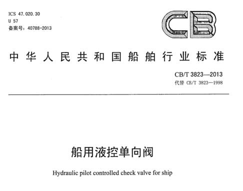 CB∕T 3823-2013 船用液控单向阀