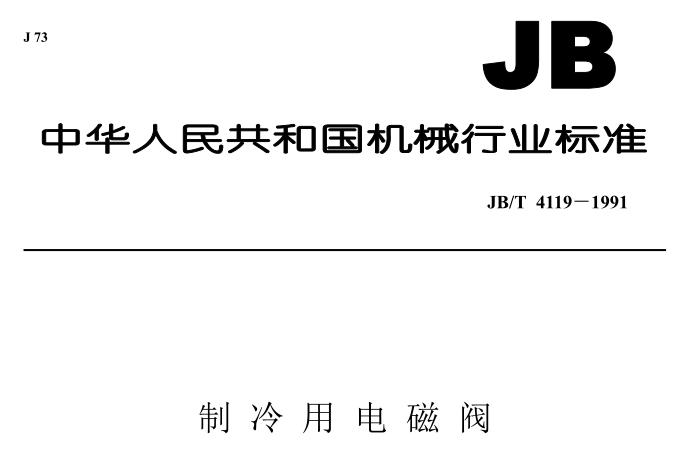 JB/T 4119-1991|制冷用电磁阀