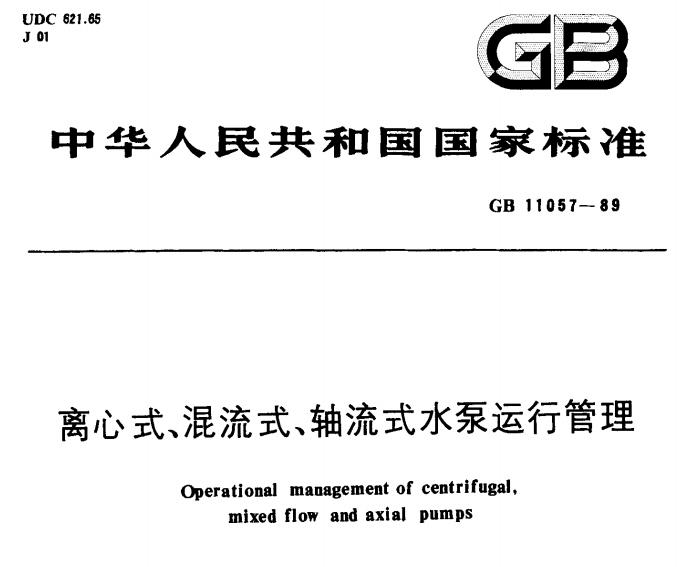 GB 11057-89离心式、混流式、轴流式水泵运行管理