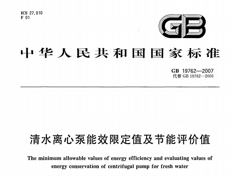 GB 19762-2007清水离心泵能效限定值及节能评价值