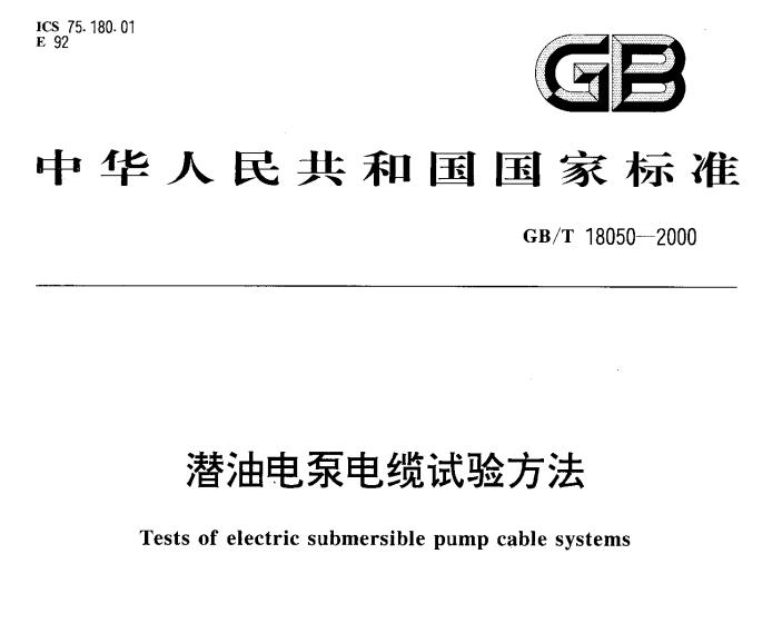 GBT 18050-2000 潜油电泵电缆试验方法