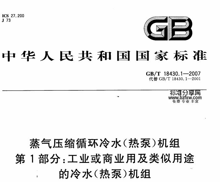 GBT 18430.1-2007蒸气压缩循环冷水(热泵)机组 第1部分工业或商业用及类似用途的冷水(热泵)机组
