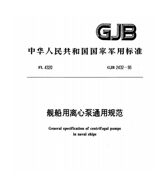 GJB 2432-1995 舰船用离心泵通用规范
