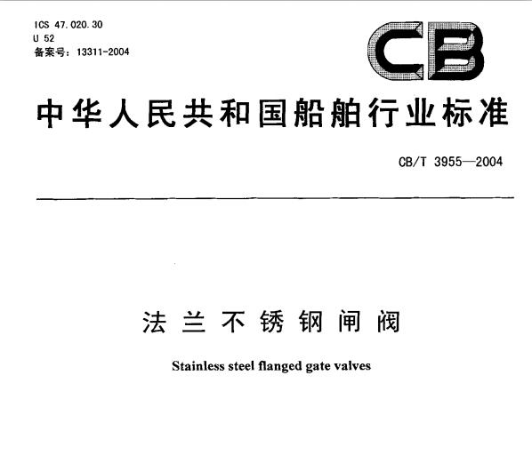 CBT3955-2004_法兰不锈钢闸阀