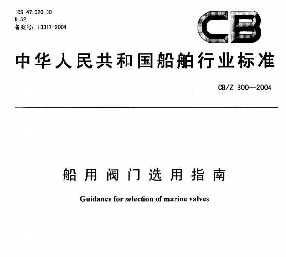 CB-Z800-2004_船用阀门选用指南