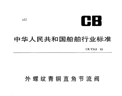 CBT315-93外螺纹青铜直角节流阀