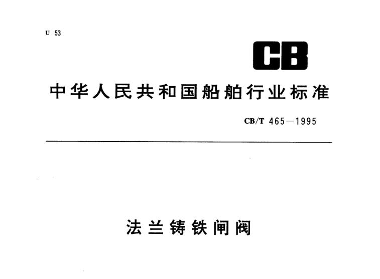 CBT465-1995法兰铸铁闸阀