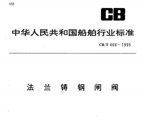 CBT466-1995法蘭鑄鋼閘閥