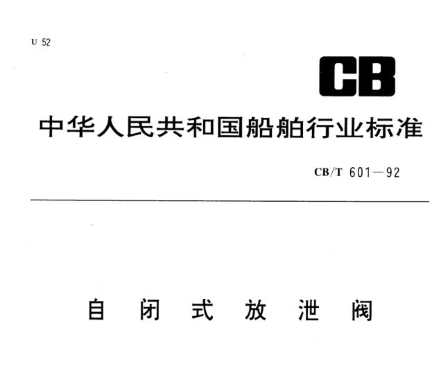 CBT601-92自闭式放泄阀
