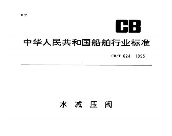 CBT624-1995水减压阀