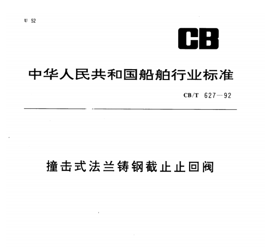 CBT627-92撞击式法兰铸钢截止止回阀
