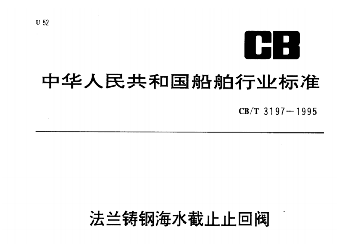 CBT3197-95法兰铸钢海水截止止回阀