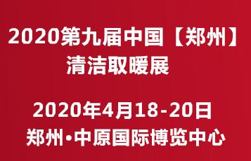 2020第九屆中國鄭州清潔取暖通風空調及建筑新能源展覽會正式招商啦!