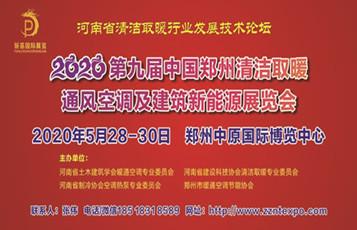2020第九届中国郑州清洁取暖通风空调及建筑新能源展览会正式招商啦!