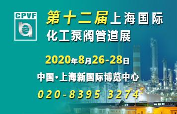 第十二届上海国际化工泵、阀门及管道展览会