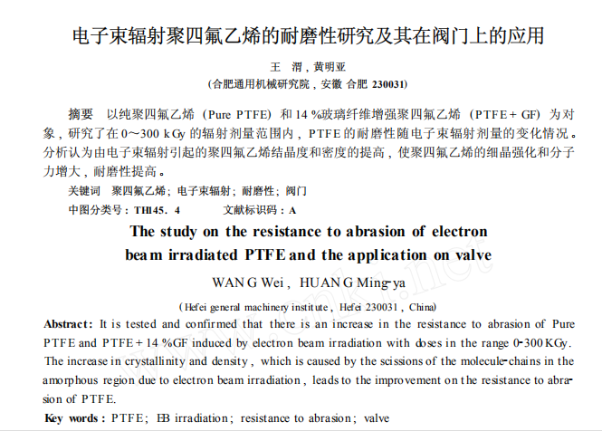 電子束輻射聚四氟乙烯的耐磨性研究及其在閥門上的應用