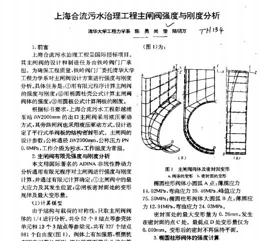 上海合流污水治理工程主闸阀强度与刚度分析