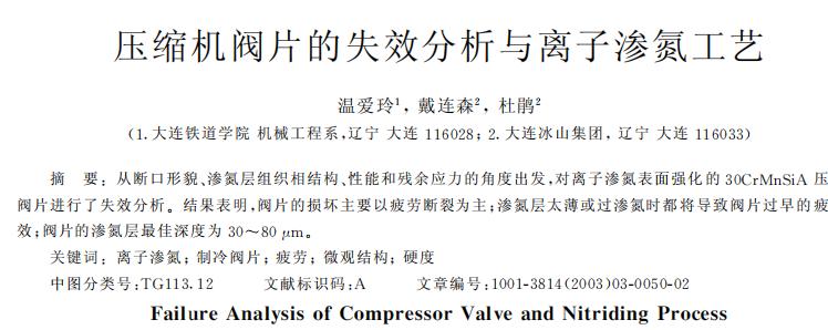 压缩机阀片的失效分析与离子渗氮工艺