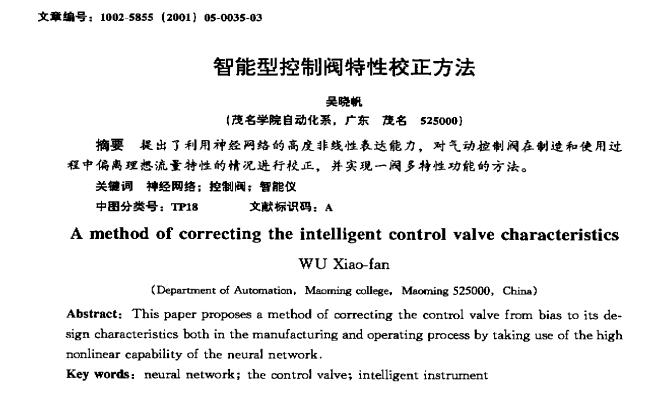 智能型控制阀特性校正方法
