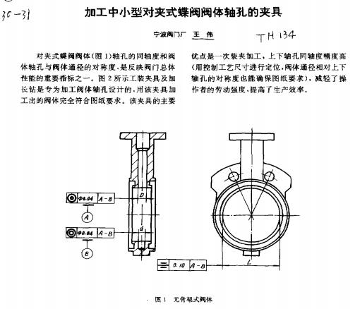 加工中小型对夹式蝶阀阀体轴孔的夹具