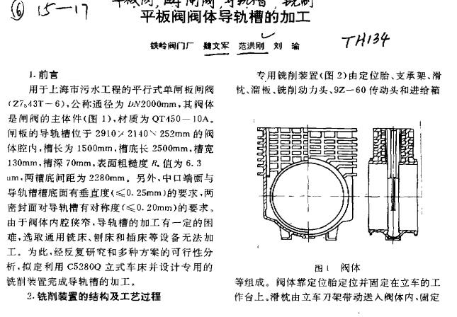 平板阀阀体导轨槽的加工