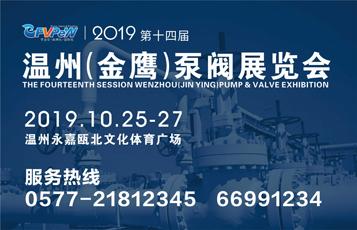2019第十四屆溫州(金鷹)泵閥展覽會