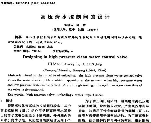 高壓清水控制閥的設計