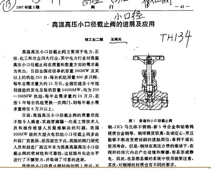 高溫高壓小口徑截止閥的進展及應用