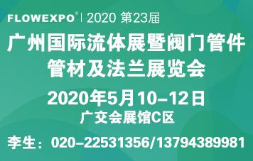 第23屆廣州國際流體展暨閥門管件管材及法蘭展覽會