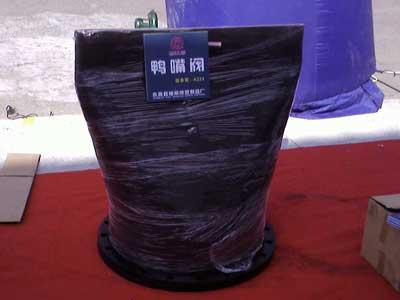 第四届温州泵阀管道展会新品 鸭嘴阀
