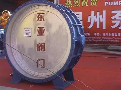 第四届温州泵阀管道展新品 东亚阀门